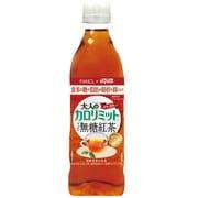 大人のカロリミット すっきり無糖紅茶 500ml×24本 [機能性飲料]