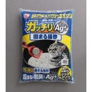 GN-7 7L ガッチリ固まる猫砂 Ag+