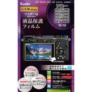 KLPM-SA6400 [マスターGフィルム ソニー α6400 用 液晶保護フィルム]