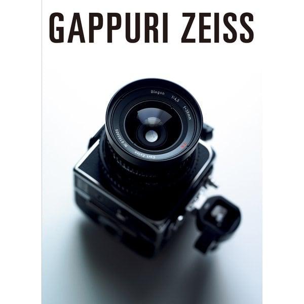フォトヨドバシMOOK GAPPURI ZEISS(がっぷりツァイス) [ムックその他]
