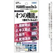 HUAWEI nova lite 3 高光沢 指紋防止 キズ防止 防汚 AFPフィルム2 液晶保護フィルム