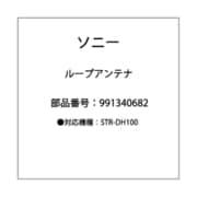 991340682 [STR-DH100 ループアンテナ]