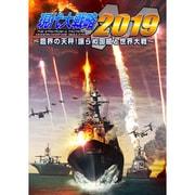 現代大戦略2019-臨界の天秤!譲らぬ国威と世界大戦-