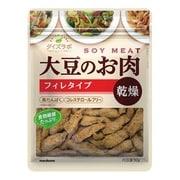 ダイズラボ 大豆のお肉(大豆ミート)乾燥フィレ 90g