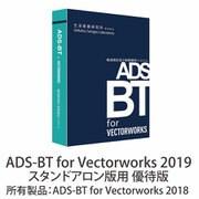 ADS-BT for Vectorworks 2019 スタンドアロン版用 優待版(ADS-BT for Vw2018) [ライセンスソフト]