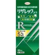 リザレックコーワ 60ml [第1類医薬品 育毛剤・養毛剤]