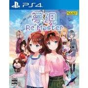 夢現Re:Master [PS4ソフト]