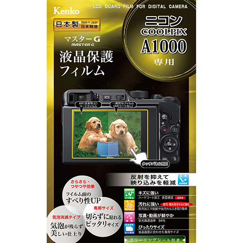 KLPM-NA1000 [マスターG 液晶保護フィルム ニコン COOLPIX A1000用]