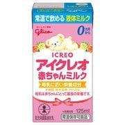 ICREO アイクレオ 赤ちゃんミルク 125mL [液体ミルク]
