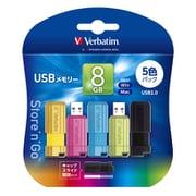 USBP8GMV1X5 [USBメモリ USB2.0対応 8GB キャップスライド開閉式 5色カラーミックス5本パック Win/Mac対応]