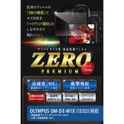 E-7551 [ZEROプレミアム オリンパス OM-D E-M1X/E-M1 MKII/E-M5 MKII対応]