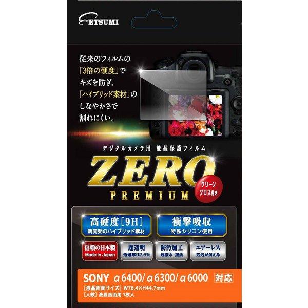 E-7552 [ZEROプレミアム ソニー a6400/a6300/a6000対応]