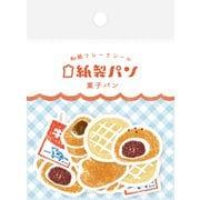 QSA35 [紙製パン 和紙フレークシール 菓子パン]