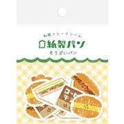QSA36 [紙製パン 和紙フレークシール そうざいパン]