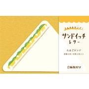 LT231 [紙製パン サンドイッチレター たまごサンド]