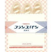LT264 [紙製パンだより フランスパン]