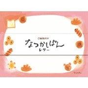 LLL244 [紙製パン なつかしぱんレター]