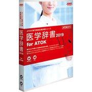 医学辞書2019 for ATOK 通常版 [Windows&Macソフト]