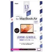 SF-MBA1301FLH [MacBook Air13inch(2018 Retina)用フィルム 高精細反射防止 気泡レス]