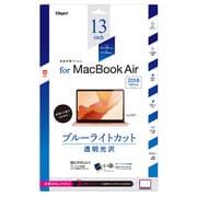 SF-MBA1301FLKBC [MacBook Air13inch(2018 Retina)用フィルム 光沢透明ブルーライトカット 気泡レス]