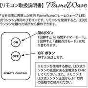 FlameWave 充電式リモコン
