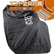 縦型軽量輪行袋 ブラック エンド金具(高さ:90mm)、フレームカバー・スプロケットカバー・輪行マニュアル付属