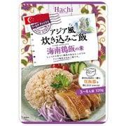 アジア風炊き込みご飯 海南鶏飯の素 120g [ご飯の素]