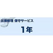MVS201113 [カラーレーザープリンタ(S)タイプ 出張修理 保守サービス 1年]