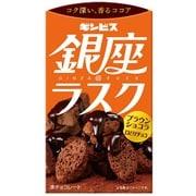 銀座@ラスク ブラウンショコラ 40g