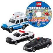 トミカ 110番!警察車両&DVDセット [ミニカー]
