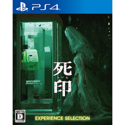 死印 EXPERIENCE SELECTION [PS4ソフト]