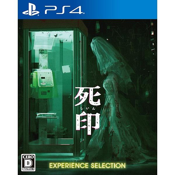 死印 EXPERIENCE SELECTION [PS4ソフト]