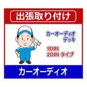 カーオーディオ出張取り付け 1DIN/2DINデッキタイプ [カー用品取り付け]