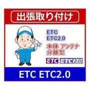 ETC ETC2.0ユニット出張取り付け [カー用品取り付け]