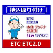 ETC ETC2.0ユニット持込取り付け [カー用品取り付け]