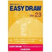 EASY DRAW Ver.23 プロフェッショナルパック [パソコンソフト]