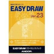 EASY DRAW Ver.23 2ライセンスパック [パソコンソフト]