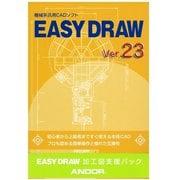 EASY DRAW Ver.23 加工図支援パック [パソコンソフト]