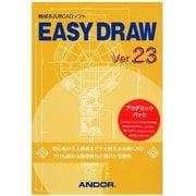 EASY DRAW Ver.23 アカデミック版 [パソコンソフト]