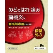 駆風解毒湯エキス顆粒KM 9包 [第2類医薬品 漢方薬・生薬]