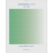 GREEN HEPAフィルター AIRMEGA200用