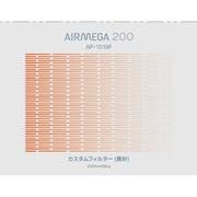 カスタムフィルター 黄砂 AIRMEGA200用