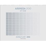 カスタムフィルター 新築 AIRMEGA200用