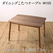 YS-218031/ダイニング/ウォールナットブラウン/W105 [高さ調節可能 ハイバックこたつソファダイニング LSAM ダイニングこたつテーブル テーブル幅:W105 テーブルカラー:ウォールナットブラウン]