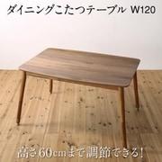 YS-218032/ダイニング/ウォールナットブラウン/W120 [高さ調節可能 ハイバックこたつソファダイニング LSAM ダイニングこたつテーブル テーブル幅:W120 テーブルカラー:ウォールナットブラウン]