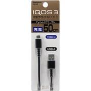 IQ-32 [IQOS3対応Type-cケーブル 50cm]