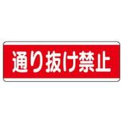 81151 [ユニット 短冊型標識横型 通り抜け禁止・エコユニボード・120×360]