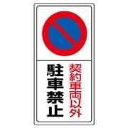 83406 [ユニット 駐車場標識契約車両以外駐車禁止・エコユニボード・600X300]