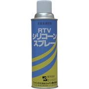 FC112 [FCJ RTVシリコーンスプレー 300ml]