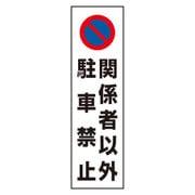 83444A [ユニット カラーコーン用 関係者以外駐車禁止]